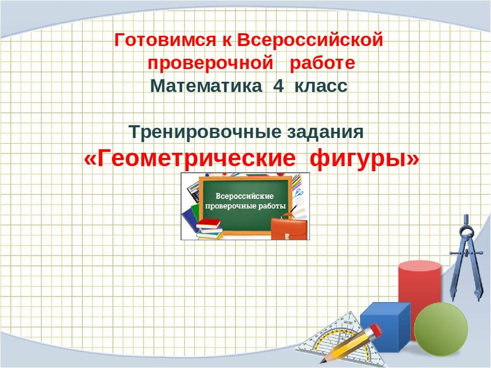 Готовимся к Всероссийской проверочной работе Математика 4 класс Тренировочные...