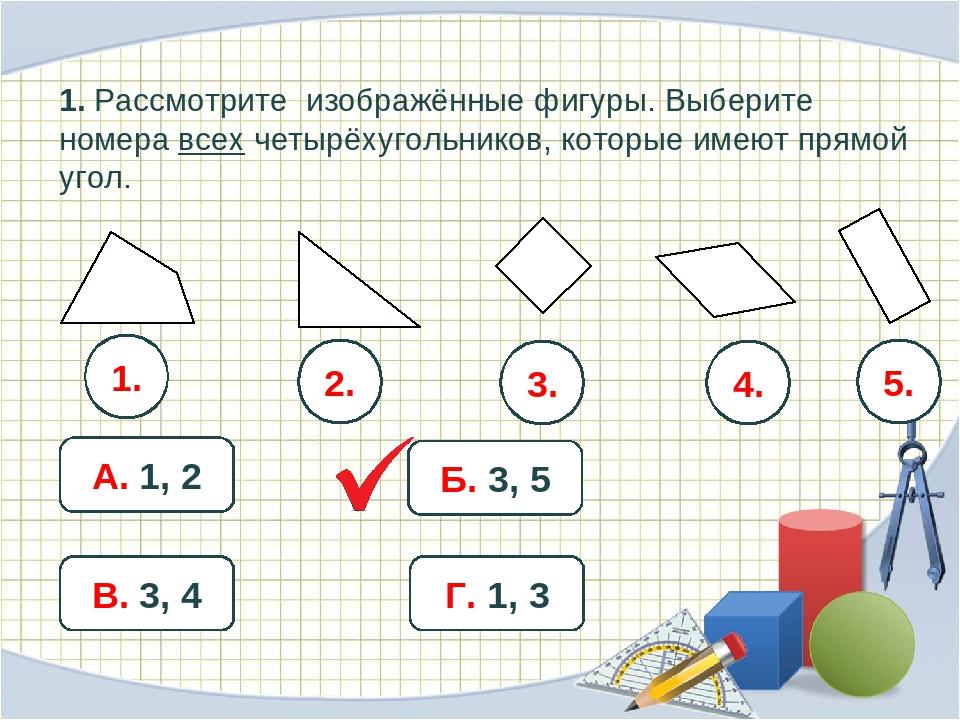1. Рассмотрите изображённые фигуры. Выберите номера всех четырёхугольников, к...
