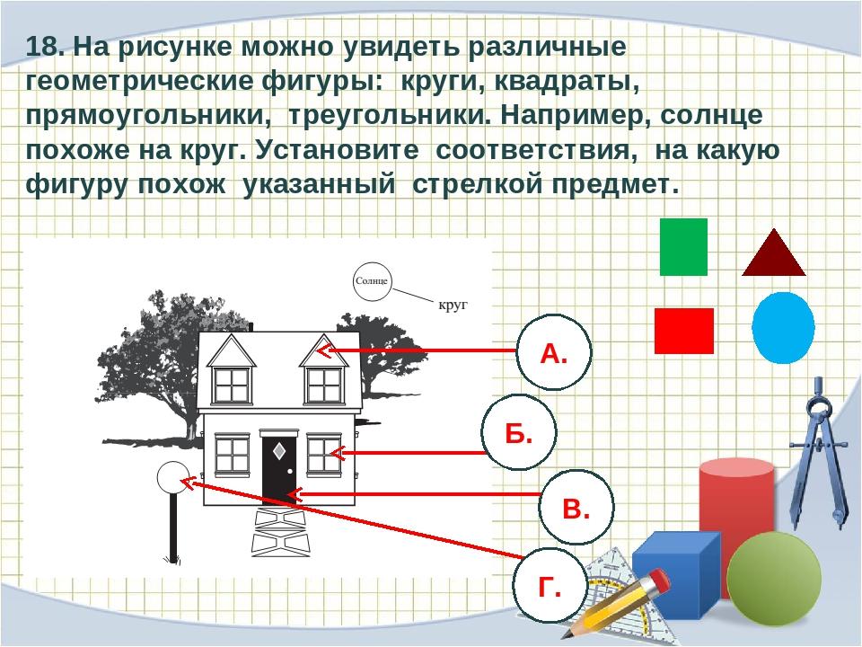 18. На рисунке можно увидеть различные геометрические фигуры: круги, квадраты...