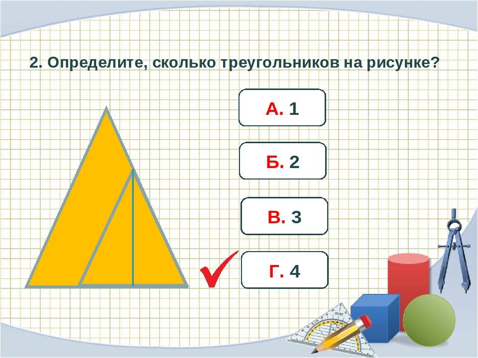 2. Определите, сколько треугольников на рисунке? А. 1 Б. 2 В. 3 Г. 4