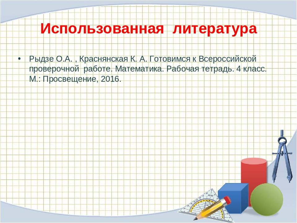 Использованная литература Рыдзе О.А. , Краснянская К. А. Готовимся к Всеросси...