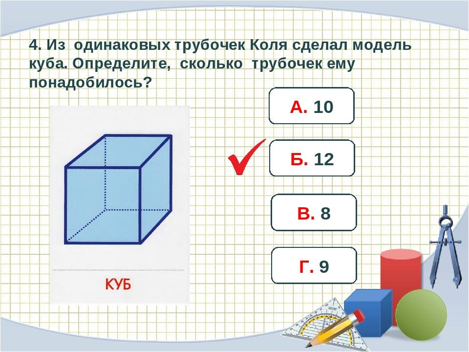 4. Из одинаковых трубочек Коля сделал модель куба. Определите, сколько трубоч...