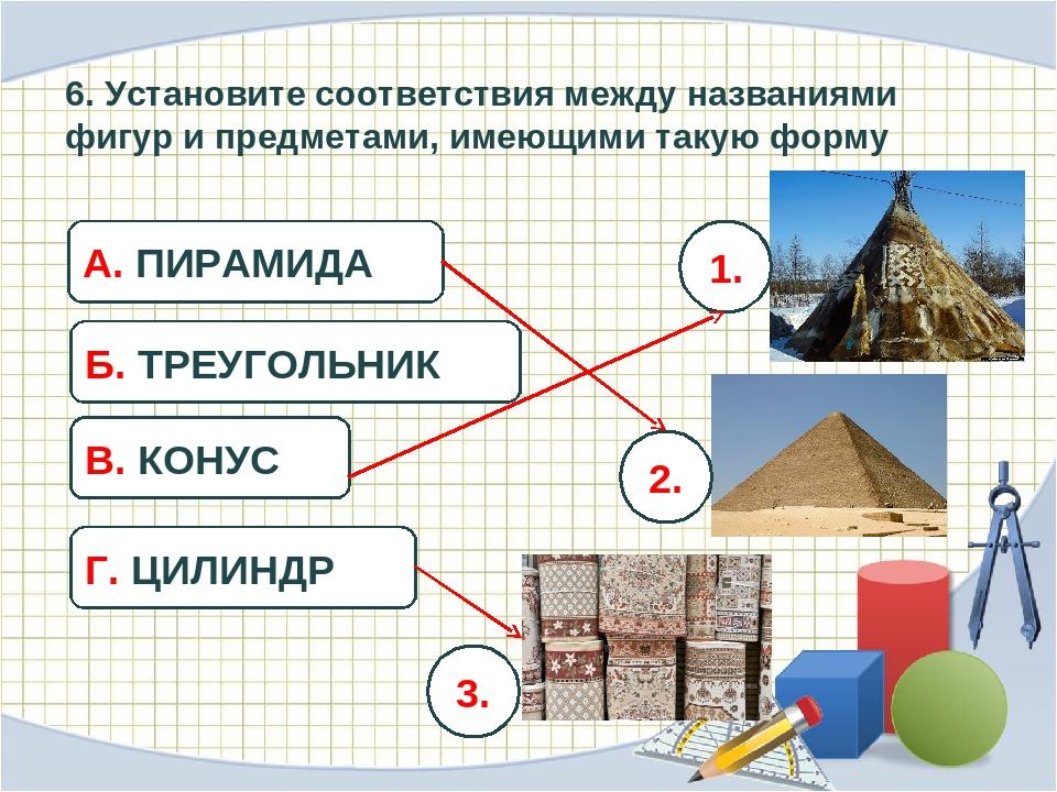 6. Установите соответствия между названиями фигур и предметами, имеющими таку...