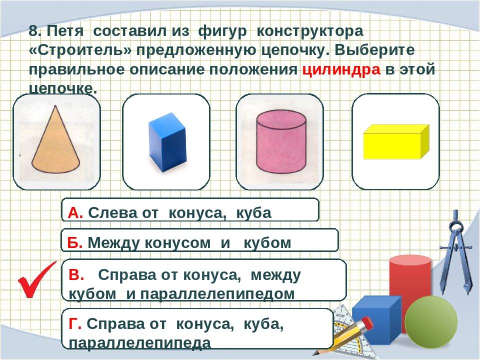 8. Петя составил из фигур конструктора «Строитель» предложенную цепочку. Выбе...