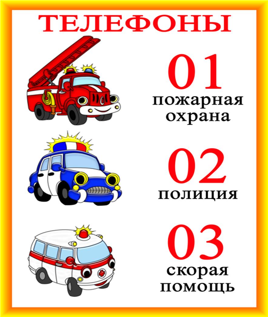 Картинки для детей служба спасения