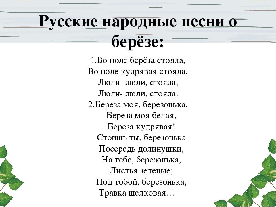 песенник русских народных песен синтетическое белье