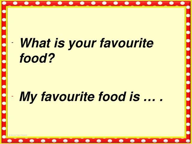 6 класс английский презентация продукты питания