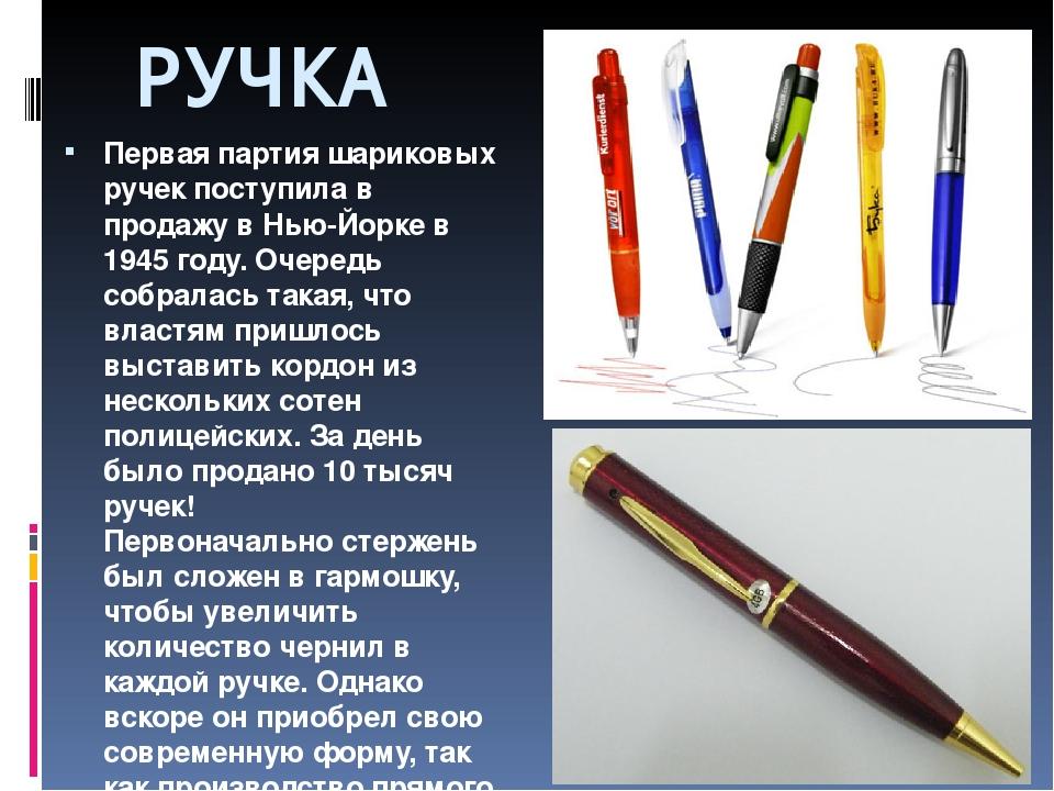 история шариковых ручек в картинках