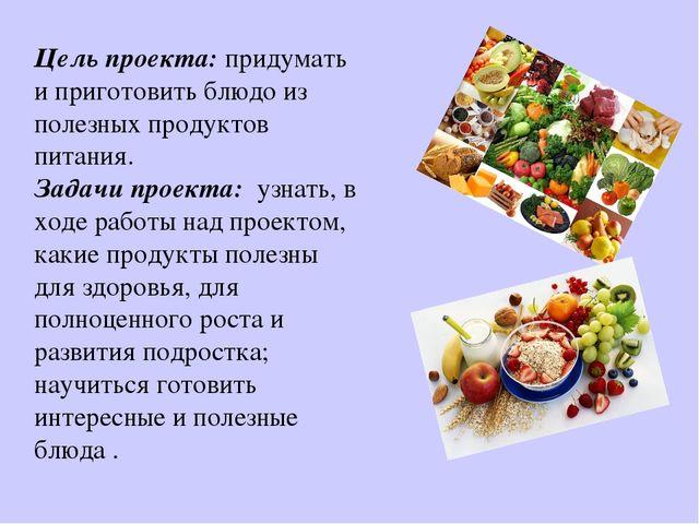 Проект школа кулинаров 3 класс окружающий мир