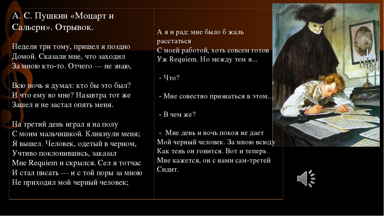 А.С. Пушкин «Моцарт и Сальери». Отрывок. Недели три тому, пришел я поздно До...