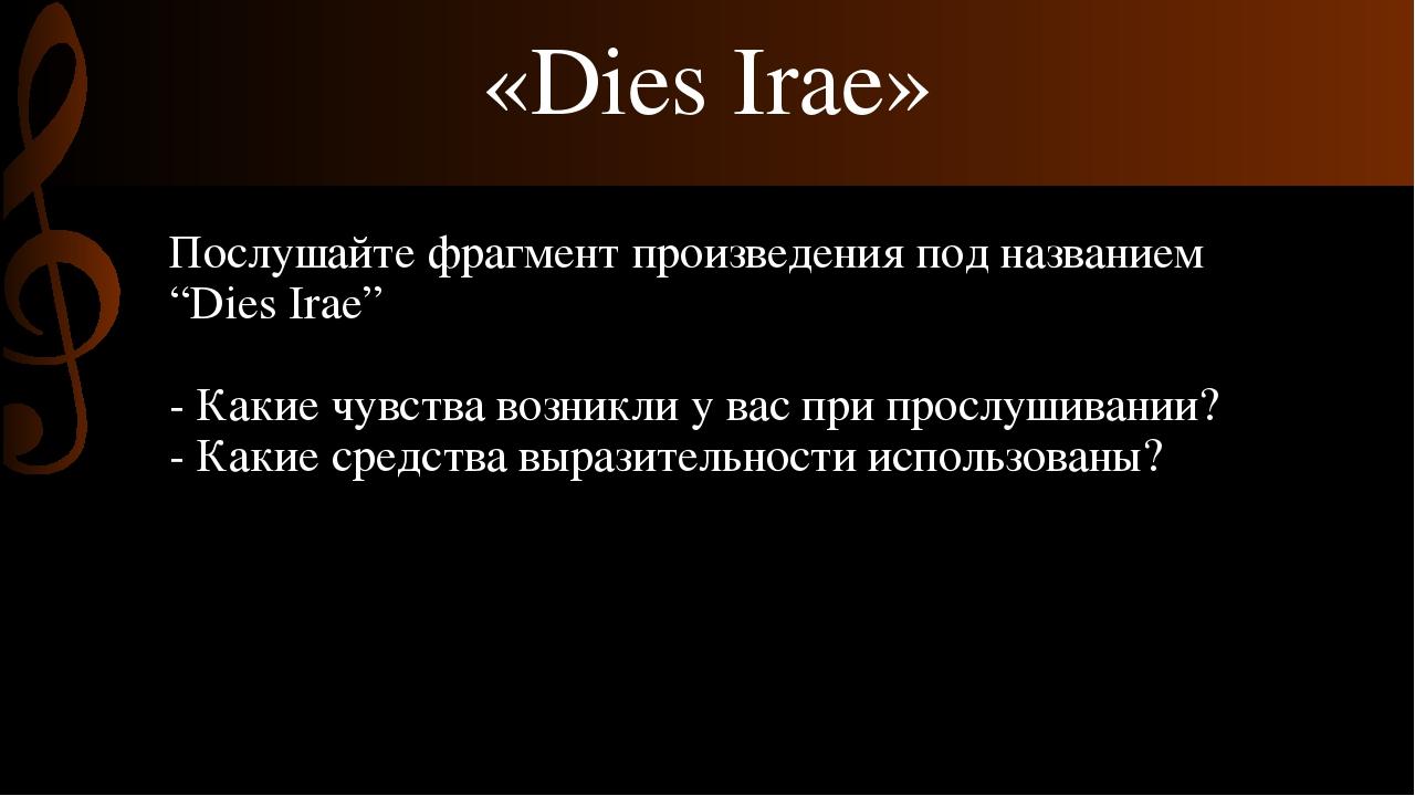 "«Dies Irae» Послушайте фрагмент произведения под названием ""Dies Irae"" - Каки..."