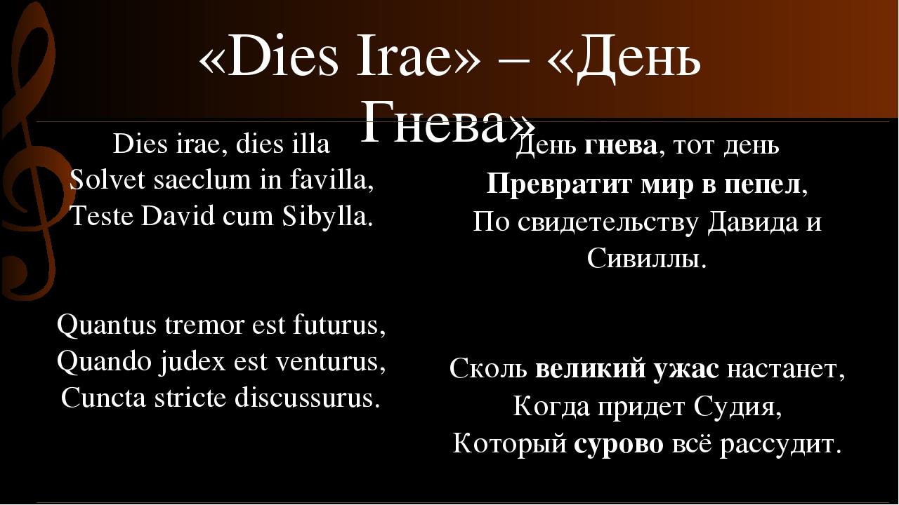 «Dies Irae» – «День Гнева» Diesirae, diesilla Solvetsaecluminfavilla, TesteDa...