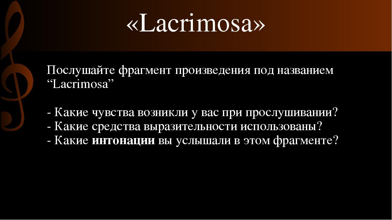 """«Lacrimosa» Послушайте фрагмент произведения под названием """"Lacrimosa"""" - Каки..."""