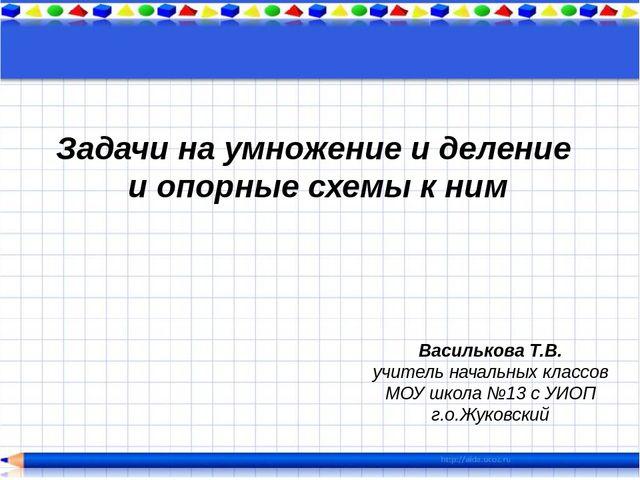 Задачи на умножения схемы 3 класс презентация