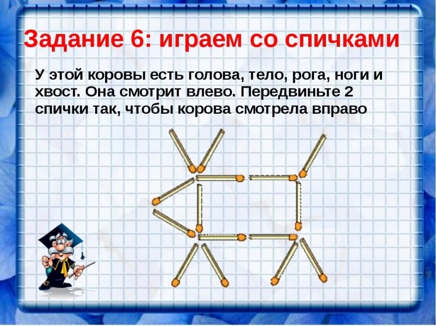 Логические задачи по математике решебник