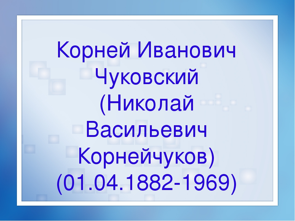 Корней Иванович Чуковский (Николай Васильевич Корнейчуков) (01.04.1882-1969)