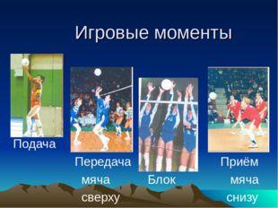 Игровые моменты Подача Передача Приём мяча Блок мяча сверху снизу
