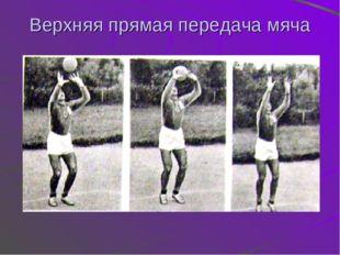 Верхняя прямая передача мяча