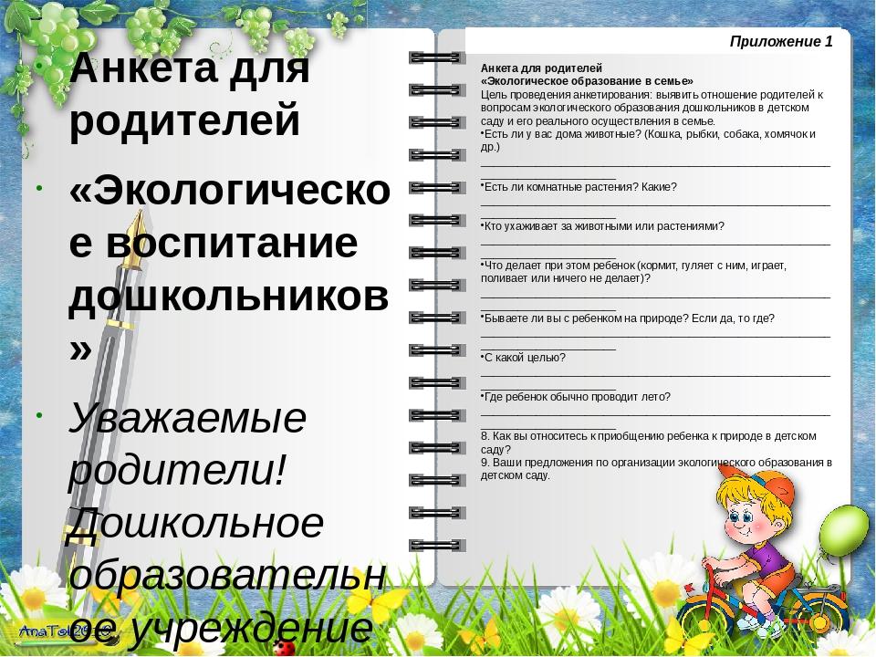 отварите заранее анкета для родителей по экологическому воспитанию дошкольников посетить центр красоты