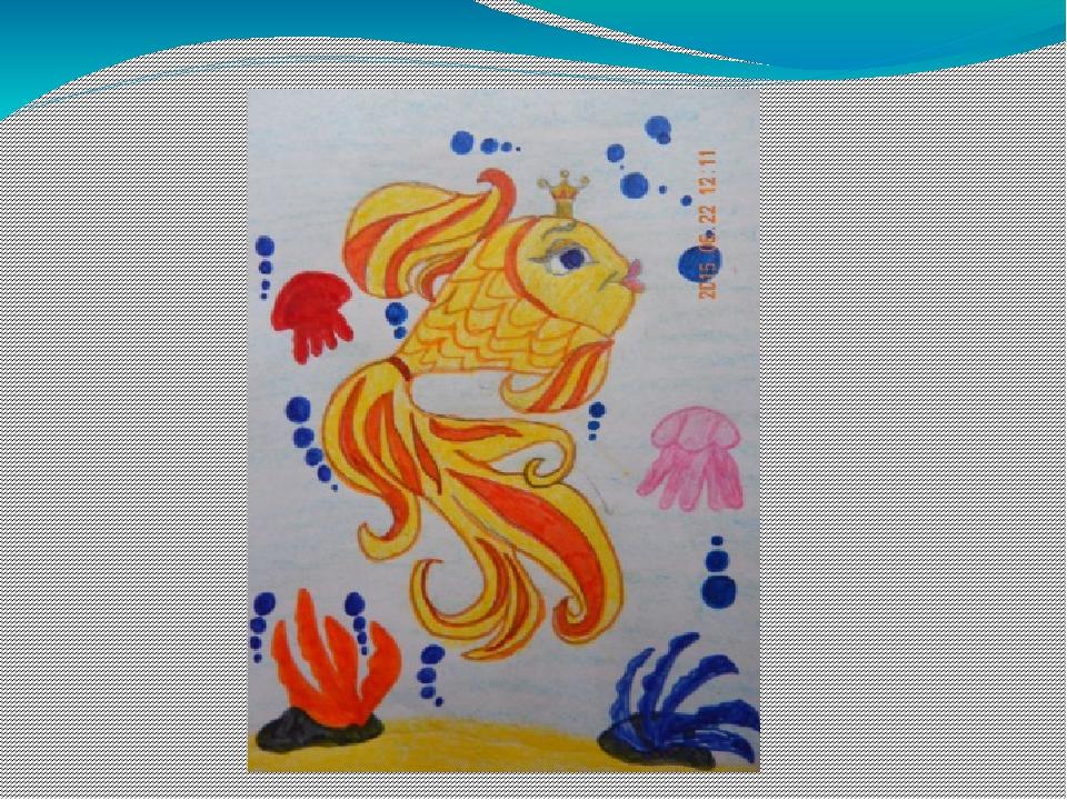 Картинка рыбка из сказки пушкина