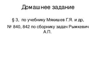 Домашнее задание § 3, по учебнику Мякишев Г.Я. и др, № 840, 842 по сборнику з