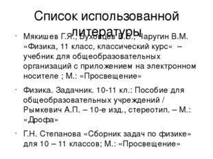Список использованной литературы Мякишев Г.Я., Буховцев Б.Б., Чаругин В.М. «Ф