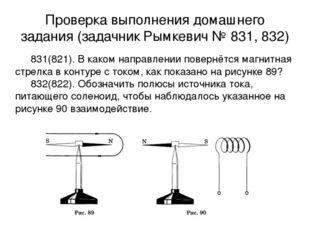Проверка выполнения домашнего задания (задачник Рымкевич № 831, 832) 831(821