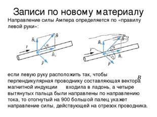 Записи по новому материалу Направление силы Ампера определяется по «правилу л