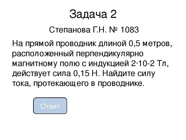 15 А Задача 2 Степанова Г.Н. № 1083 На прямой проводник длиной 0,5 метров, ра...