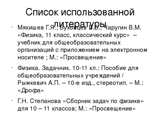 Список использованной литературы Мякишев Г.Я., Буховцев Б.Б., Чаругин В.М. «Ф...