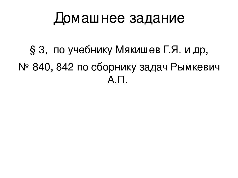 Домашнее задание § 3, по учебнику Мякишев Г.Я. и др, № 840, 842 по сборнику з...