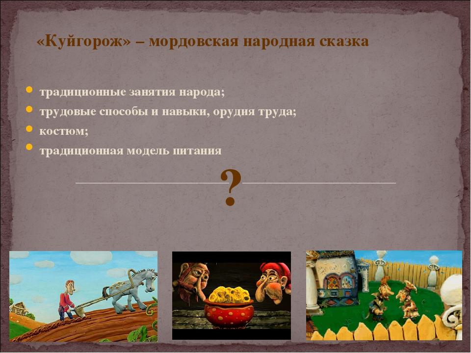 «Куйгорож» – мордовская народная сказка традиционные занятия народа; трудовые...