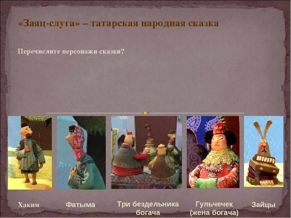 «Заяц-слуга» – татарская народная сказка Перечислите персонажи сказки? Хаким...