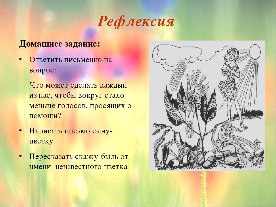 рассказ о неизвестном цветке картинки собрали для вас