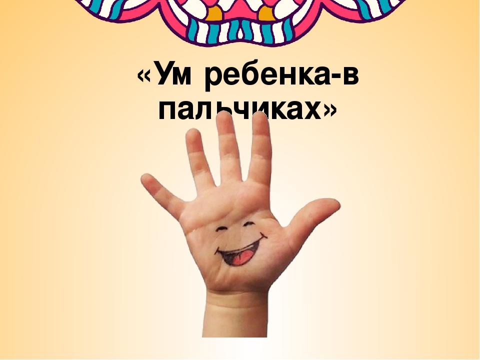 Картинки про пальчиков