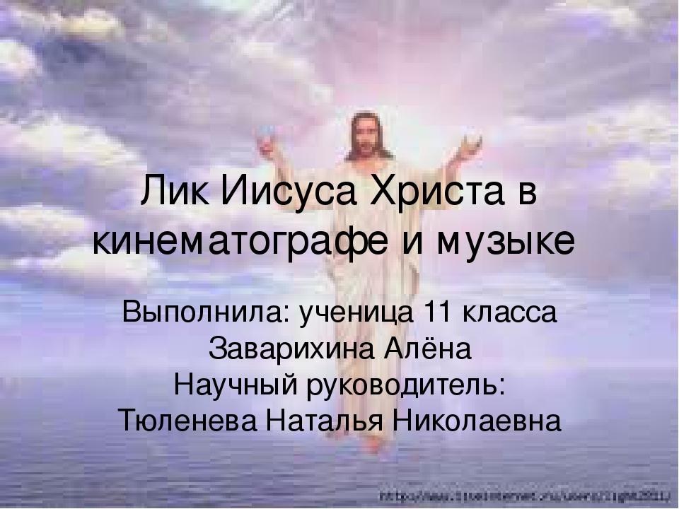 Лик Иисуса Христа в кинематографе и музыке Выполнила: ученица 11 класса Завар...