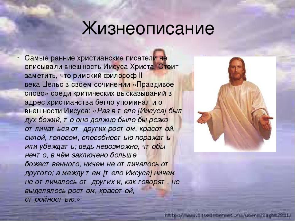 Жизнеописание Самые ранние христианские писатели не описывали внешность Иисус...