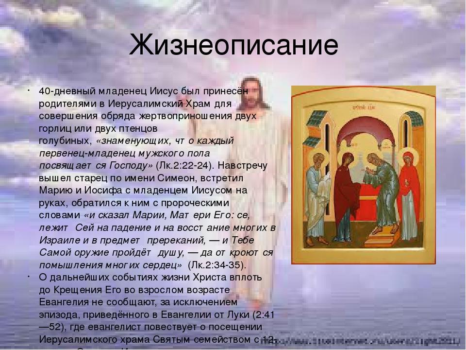 Жизнеописание 40-дневный младенец Иисус был принесён родителями вИерусалимск...