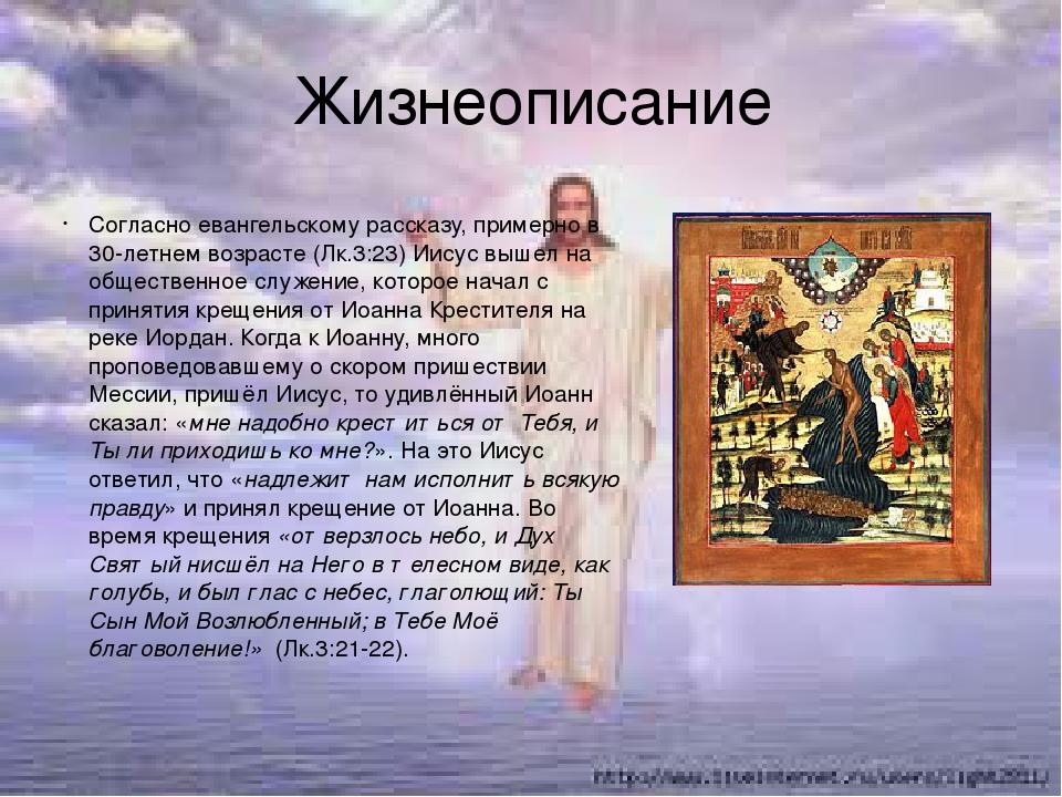 Жизнеописание Согласно евангельскому рассказу, примерно в 30-летнем возрасте...