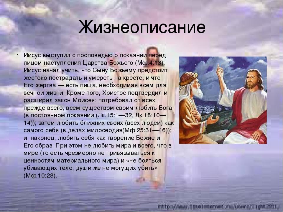 Жизнеописание Иисус выступил с проповедью о покаянии перед лицом наступления...