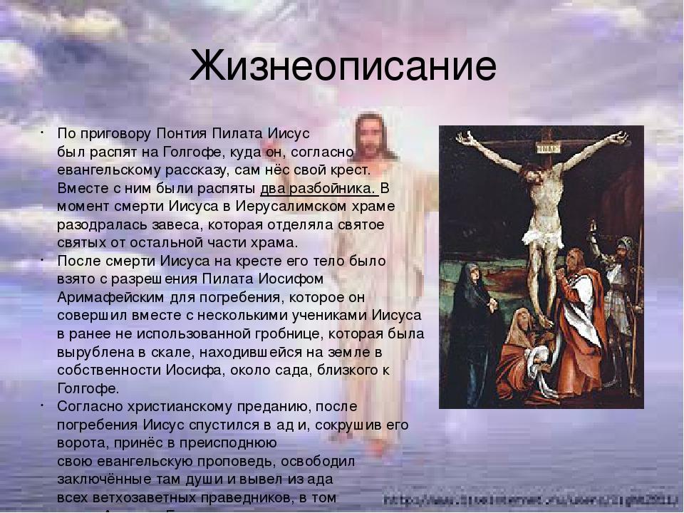 Жизнеописание По приговору Понтия Пилата Иисус былраспятнаГолгофе, куда он...
