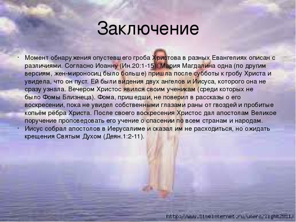 Заключение Момент обнаружения опустевшего гроба Христова в разныхЕвангелиях...