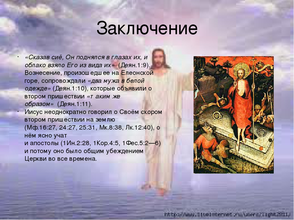 Заключение «Сказав сиё, Он поднялся в глазах их, и облако взяло Его из вида и...