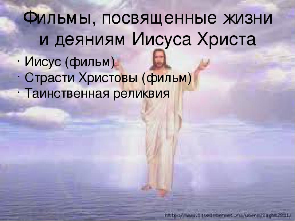 Фильмы, посвященные жизни и деяниям Иисуса Христа Иисус (фильм) Страсти Христ...