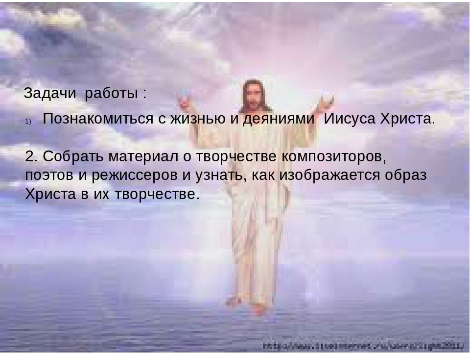 Познакомиться с жизнью и деяниями Иисуса Христа. 2. Собрать материал о творче...