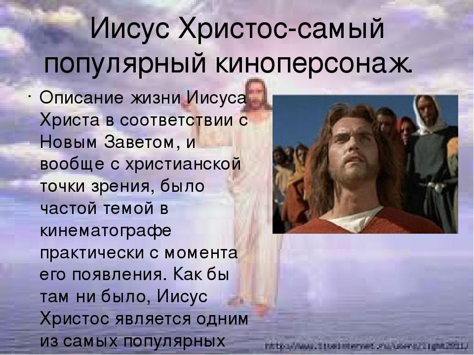 Иисус Христос-самый популярный киноперсонаж. Описание жизни Иисуса Христа в с...