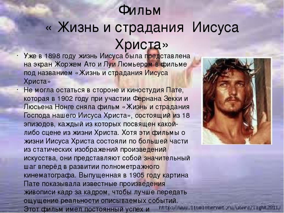 Фильм « Жизнь и страдания Иисуса Христа» Уже в 1898 году жизнь Иисуса была пр...