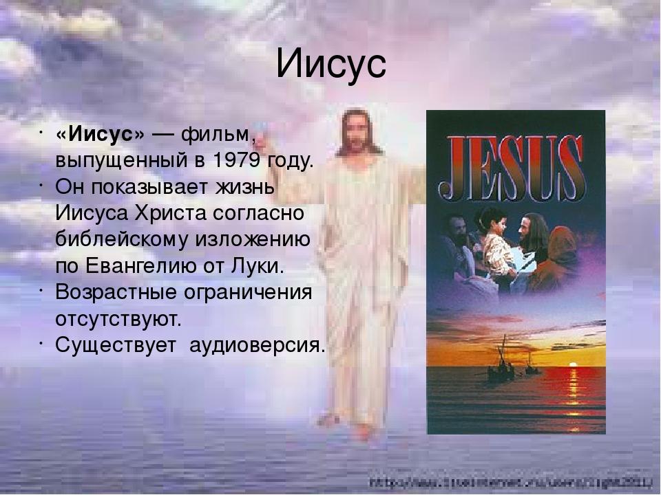 Иисус «Иису́с»— фильм, выпущенный в 1979 году. Он показывает жизнь Иисуса Хр...
