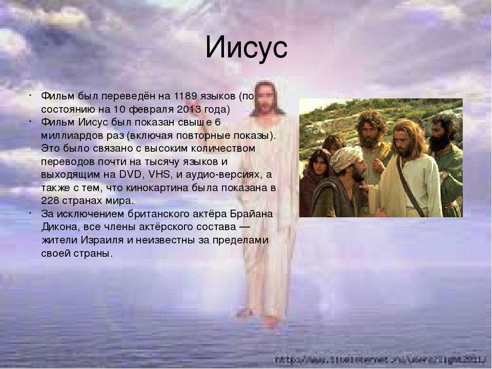 Иисус Фильм был переведён на 1189 языков (по состоянию на 10 февраля 2013 год...