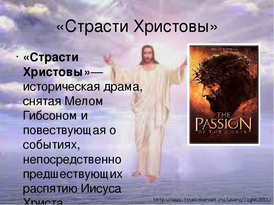 «Страсти Христовы» «Страсти Христовы»— историческая драма, снятая Мелом Гибсо...